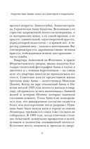 Ахматова и Модильяни. Предчувствие любви — фото, картинка — 9