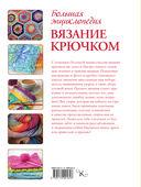 Большая энциклопедия. Вязание крючком — фото, картинка — 9
