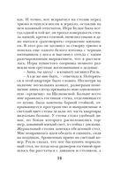 Зеркальный лабиринт (м) — фото, картинка — 14