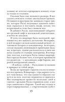 Зеркальный лабиринт (м) — фото, картинка — 15