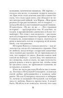 Зеркальный лабиринт (м) — фото, картинка — 8