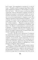 Зеркальный лабиринт (м) — фото, картинка — 10