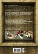Вырезание ножом из веток — фото, картинка — 11