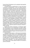Красная армия в Гражданской войне — фото, картинка — 13