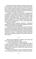 Красная армия в Гражданской войне — фото, картинка — 14