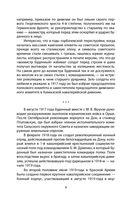 Красная армия в Гражданской войне — фото, картинка — 4