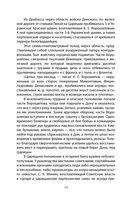 Красная армия в Гражданской войне — фото, картинка — 10