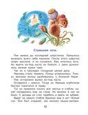 Большая книга про зверей — фото, картинка — 12