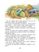 Большая книга про зверей — фото, картинка — 14