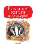 Большая книга про зверей — фото, картинка — 3