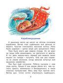Большая книга про зверей — фото, картинка — 7