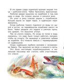 Большая книга про зверей — фото, картинка — 10