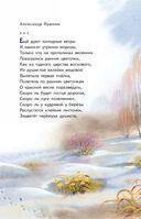 Стихи русских поэтов о животных — фото, картинка — 3