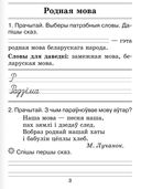 Беларуская мова. 2 клас. Рабочы сшытак — фото, картинка — 1