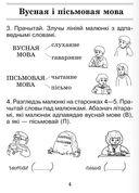 Беларуская мова. 2 клас. Рабочы сшытак — фото, картинка — 2