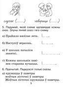 Беларуская мова. 2 клас. Рабочы сшытак — фото, картинка — 3