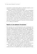Коучинг-лидерство — фото, картинка — 9