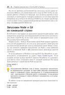 Визуализация данных с помощью библиотеки D3.js 4.x — фото, картинка — 16