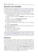 Визуализация данных с помощью библиотеки D3.js 4.x — фото, картинка — 10