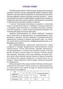 Дополнительные тематические задания к уроку русского языка. 3 класс — фото, картинка — 1