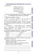 Дополнительные тематические задания к уроку русского языка. 3 класс — фото, картинка — 3