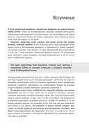 Все секреты французского воспитания. Книга для родителей — фото, картинка — 10