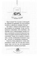 Дневник дебильного кота — фото, картинка — 7