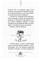 Дневник дебильного кота — фото, картинка — 10
