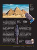Большая энциклопеция драгоценных камней — фото, картинка — 11