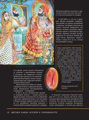 Большая энциклопеция драгоценных камней — фото, картинка — 12