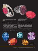 Большая энциклопеция драгоценных камней — фото, картинка — 13