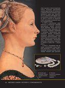 Большая энциклопеция драгоценных камней — фото, картинка — 14