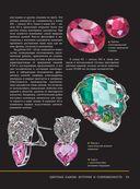 Большая энциклопеция драгоценных камней — фото, картинка — 15