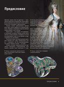 Большая энциклопеция драгоценных камней — фото, картинка — 5
