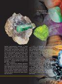 Большая энциклопеция драгоценных камней — фото, картинка — 7