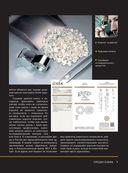 Большая энциклопеция драгоценных камней — фото, картинка — 9