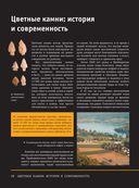Большая энциклопеция драгоценных камней — фото, картинка — 10
