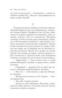 Леди Макбет Мценского уезда (м) — фото, картинка — 11