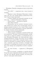 Леди Макбет Мценского уезда (м) — фото, картинка — 12