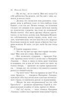 Леди Макбет Мценского уезда (м) — фото, картинка — 13