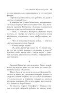 Леди Макбет Мценского уезда (м) — фото, картинка — 14