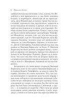 Леди Макбет Мценского уезда (м) — фото, картинка — 5