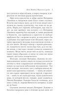 Леди Макбет Мценского уезда (м) — фото, картинка — 6