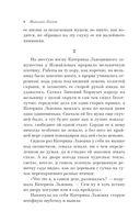 Леди Макбет Мценского уезда (м) — фото, картинка — 7