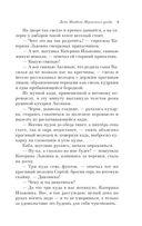 Леди Макбет Мценского уезда (м) — фото, картинка — 8