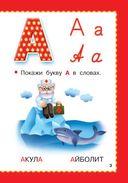 Азбука для малышей — фото, картинка — 3