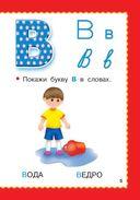 Азбука для малышей — фото, картинка — 5