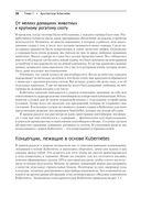 Осваиваем Kubernetes. Оркестрация контейнерных архитектур — фото, картинка — 15