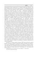 Сага о Рейневане. Башня шутов — фото, картинка — 9