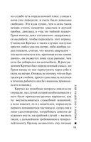 Рандеву с петлей на шее (м) — фото, картинка — 10